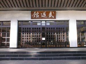 太田市武道館