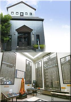 華雨蔵珍之館