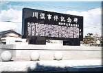 川俣事件記念碑
